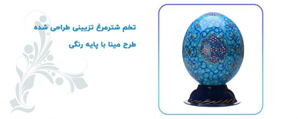 تخم شترمرغ مینا